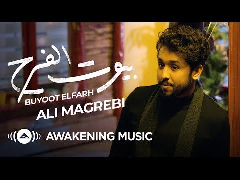 Ali Magrebi - Buyoot Elfarh (Official Music Video) | علي مغربي - بيوت الفرح