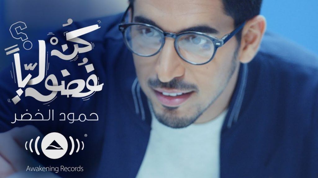 Humood be curious lyrics